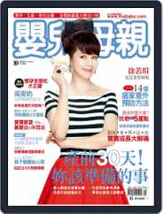 Baby & Mother 嬰兒與母親 (Digital) Subscription October 1st, 2016 Issue
