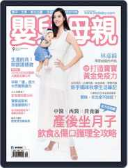 Baby & Mother 嬰兒與母親 (Digital) Subscription September 5th, 2016 Issue
