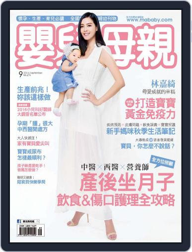 Baby & Mother 嬰兒與母親 (Digital) September 5th, 2016 Issue Cover