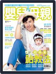 Baby & Mother 嬰兒與母親 (Digital) Subscription August 5th, 2016 Issue
