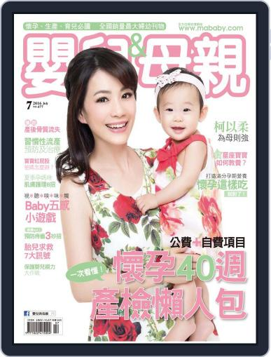 Baby & Mother 嬰兒與母親 (Digital) July 6th, 2016 Issue Cover