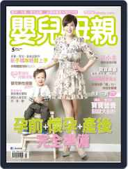 Baby & Mother 嬰兒與母親 (Digital) Subscription May 9th, 2016 Issue