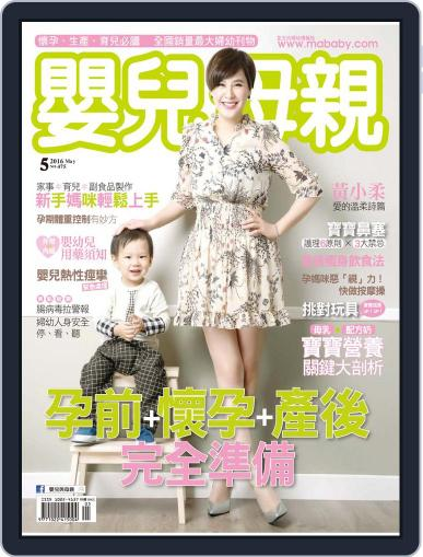 Baby & Mother 嬰兒與母親 (Digital) May 9th, 2016 Issue Cover