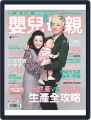 Baby & Mother 嬰兒與母親 (Digital) Subscription April 12th, 2016 Issue