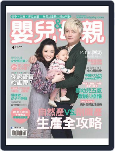 Baby & Mother 嬰兒與母親 (Digital) April 12th, 2016 Issue Cover