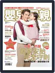 Baby & Mother 嬰兒與母親 (Digital) Subscription March 8th, 2016 Issue