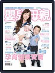 Baby & Mother 嬰兒與母親 (Digital) Subscription February 4th, 2016 Issue