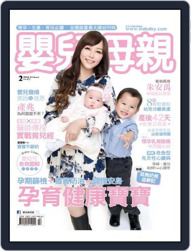 Baby & Mother 嬰兒與母親 February 4th, 2016 Digital Back Issue Cover
