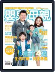 Baby & Mother 嬰兒與母親 (Digital) Subscription January 7th, 2016 Issue