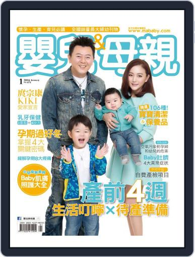Baby & Mother 嬰兒與母親 (Digital) January 7th, 2016 Issue Cover