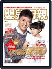 Baby & Mother 嬰兒與母親 (Digital) Subscription December 8th, 2015 Issue
