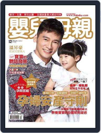 Baby & Mother 嬰兒與母親 (Digital) December 8th, 2015 Issue Cover