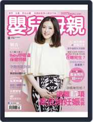 Baby & Mother 嬰兒與母親 (Digital) Subscription November 5th, 2015 Issue