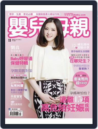 Baby & Mother 嬰兒與母親 (Digital) November 5th, 2015 Issue Cover