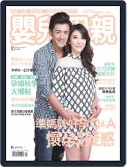 Baby & Mother 嬰兒與母親 (Digital) Subscription October 1st, 2015 Issue