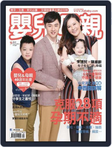 Baby & Mother 嬰兒與母親 September 1st, 2015 Digital Back Issue Cover