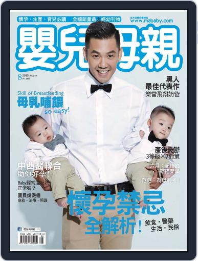 Baby & Mother 嬰兒與母親 (Digital) August 1st, 2015 Issue Cover