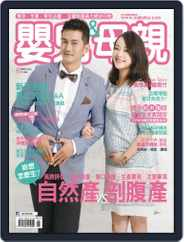 Baby & Mother 嬰兒與母親 (Digital) Subscription June 1st, 2015 Issue