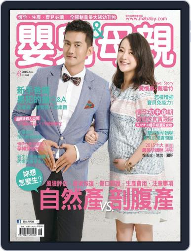 Baby & Mother 嬰兒與母親 (Digital) June 1st, 2015 Issue Cover