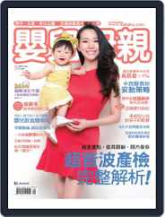 Baby & Mother 嬰兒與母親 (Digital) Subscription May 1st, 2015 Issue