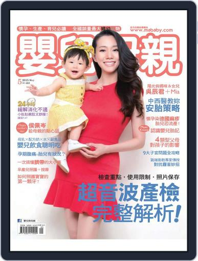 Baby & Mother 嬰兒與母親 May 1st, 2015 Digital Back Issue Cover