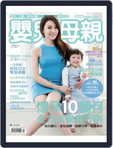 Baby & Mother 嬰兒與母親 (Digital) April 1st, 2015 Issue Cover