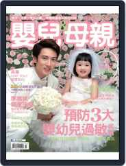 Baby & Mother 嬰兒與母親 (Digital) Subscription March 1st, 2015 Issue