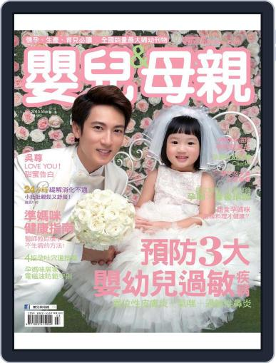 Baby & Mother 嬰兒與母親 (Digital) March 1st, 2015 Issue Cover