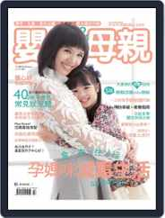 Baby & Mother 嬰兒與母親 (Digital) Subscription February 1st, 2015 Issue