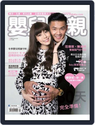 Baby & Mother 嬰兒與母親 (Digital) January 1st, 2015 Issue Cover