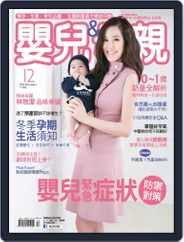 Baby & Mother 嬰兒與母親 (Digital) Subscription December 1st, 2014 Issue