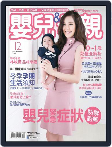 Baby & Mother 嬰兒與母親 (Digital) December 1st, 2014 Issue Cover