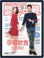Baby & Mother 嬰兒與母親 (Digital) Subscription November 1st, 2014 Issue