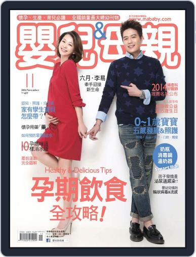 Baby & Mother 嬰兒與母親 (Digital) November 1st, 2014 Issue Cover