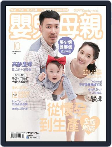 Baby & Mother 嬰兒與母親 October 1st, 2014 Digital Back Issue Cover