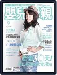Baby & Mother 嬰兒與母親 (Digital) Subscription September 1st, 2014 Issue