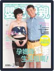 Baby & Mother 嬰兒與母親 (Digital) Subscription July 1st, 2014 Issue