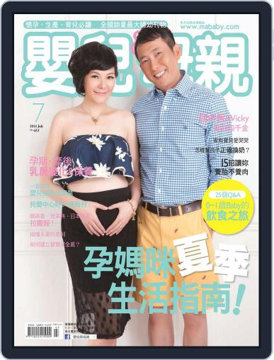 Baby & Mother 嬰兒與母親 (Digital) July 1st, 2014 Issue Cover