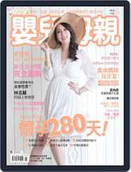 Baby & Mother 嬰兒與母親 (Digital) Subscription June 1st, 2014 Issue