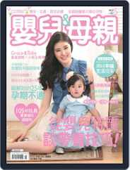 Baby & Mother 嬰兒與母親 (Digital) Subscription May 1st, 2014 Issue