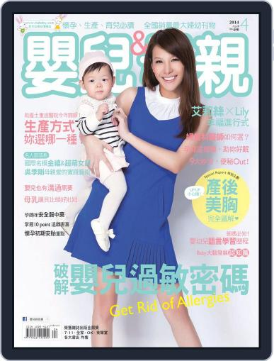 Baby & Mother 嬰兒與母親 (Digital) April 1st, 2014 Issue Cover
