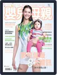 Baby & Mother 嬰兒與母親 (Digital) Subscription March 1st, 2014 Issue