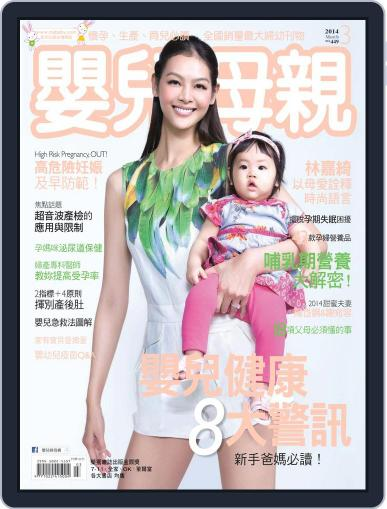 Baby & Mother 嬰兒與母親 (Digital) March 1st, 2014 Issue Cover