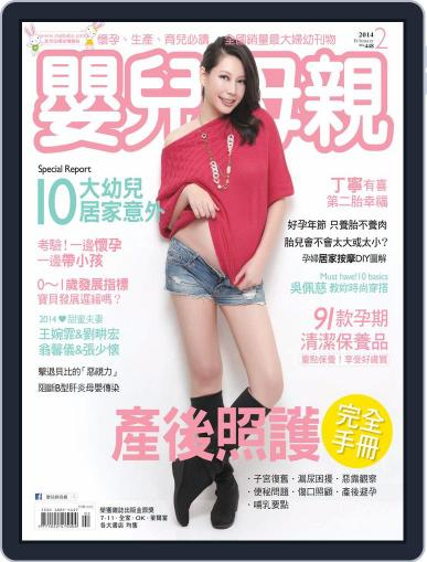 Baby & Mother 嬰兒與母親 February 1st, 2014 Digital Back Issue Cover