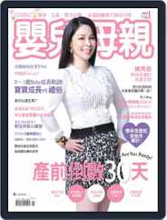 Baby & Mother 嬰兒與母親 (Digital) Subscription January 1st, 2014 Issue