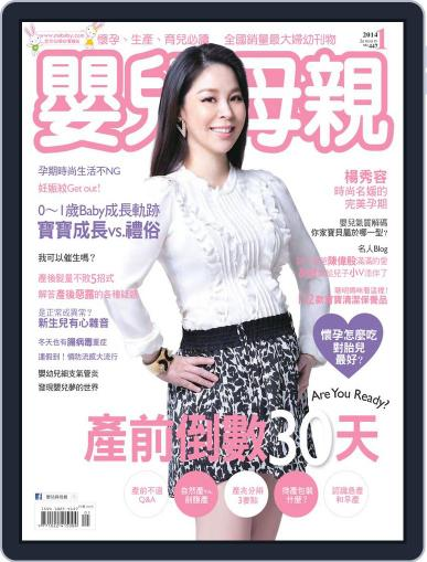 Baby & Mother 嬰兒與母親 (Digital) January 1st, 2014 Issue Cover