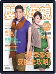 Baby & Mother 嬰兒與母親 (Digital) Subscription December 1st, 2013 Issue