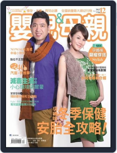 Baby & Mother 嬰兒與母親 (Digital) December 1st, 2013 Issue Cover