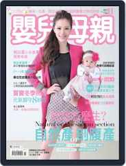 Baby & Mother 嬰兒與母親 (Digital) Subscription November 1st, 2013 Issue