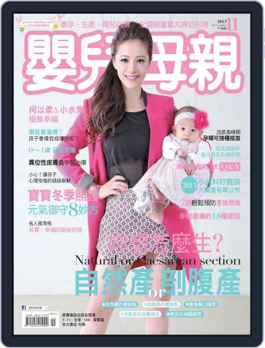 Baby & Mother 嬰兒與母親 November 1st, 2013 Digital Back Issue Cover